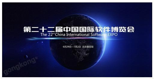 2018软博会成功举行 工业APP助力强国之路