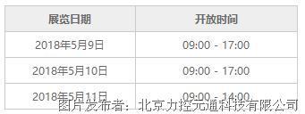 力控科技携手OPC,与您相约北京IA展会
