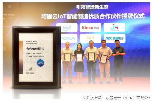 威盛电子获授阿里云IoT智能制造优质合作伙伴!