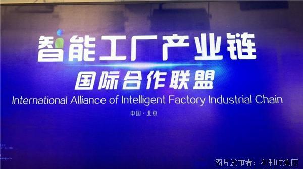 抱团出海,搭建国际桥梁 智能工厂产业链国际合作联盟在京成立