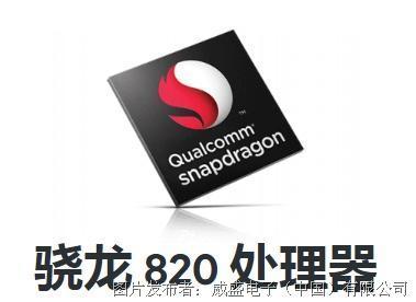 威盛SOM-9X20核心板,搭载Qualcomm® 骁龙™ 820E的高性能AI开发板