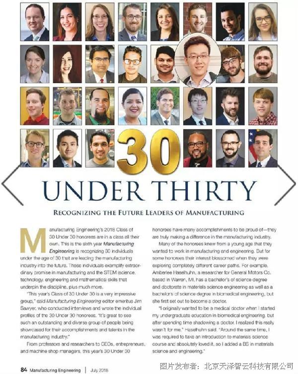 """天泽智云CTO刘宗长入选美国制造工程学会""""30 Under 30"""" 榜单"""