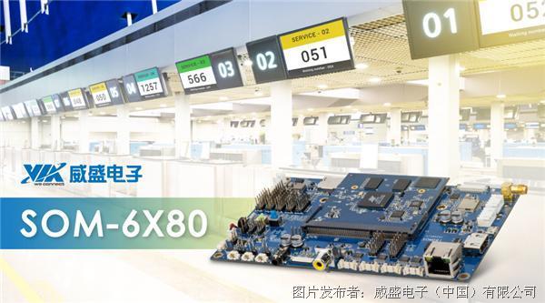威盛宣布推出SOM-6X80模块,适用于自动化信息显示系统及票务系统