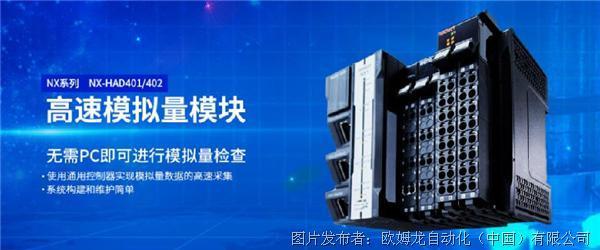 【高速模擬量模塊 NX-HAD401/402】新品發布,無需PC即可進行模擬量檢查