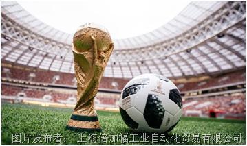 """倍加福电子行业""""最佳阵容""""新鲜出炉,致敬2018俄罗斯世界杯!"""