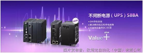【不間斷電源UPS S8BA】新品發布,賦予控制柜全新的價值