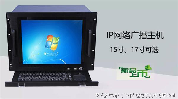 广州特控发布15/17寸i5/i3电容触摸IP网络广播主机