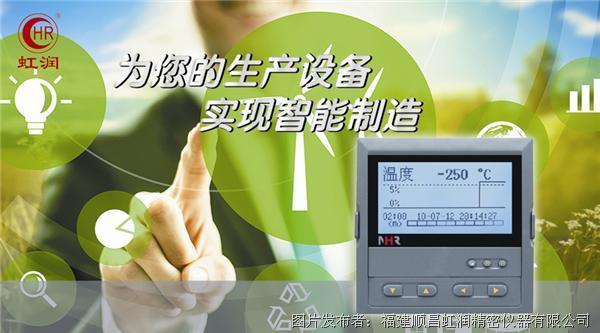 "NHR-6660系列""傻瓜式""液晶流量积算仪"