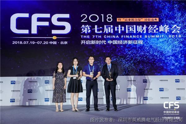 英威腾光伏荣膺第七届中国财经峰会双项大奖