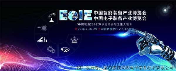 2018EeIE,让我们相约深圳会展中心2号馆!