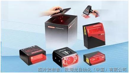 【欧姆龙微型扫描器系列】新品发布,全力支持识别与打印质量校验