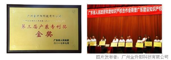 金升阳喜获广东省专利金奖,持续创新只为更好