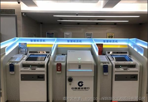银行自助终端功能升级 华北工控嵌入式主板护航全程