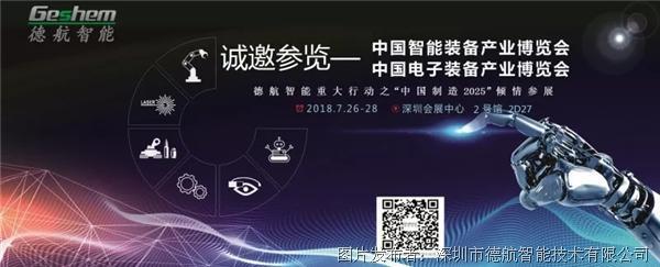 2018年7月深圳国际电子装备产业博览会(德航智能,邀请您参展)