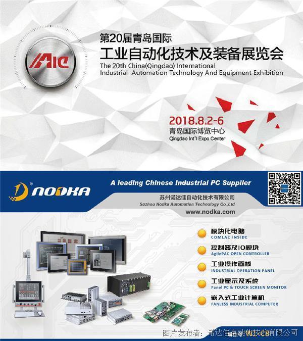 8月诺达佳与您相约中国青岛工业自动化技术及装备展览会