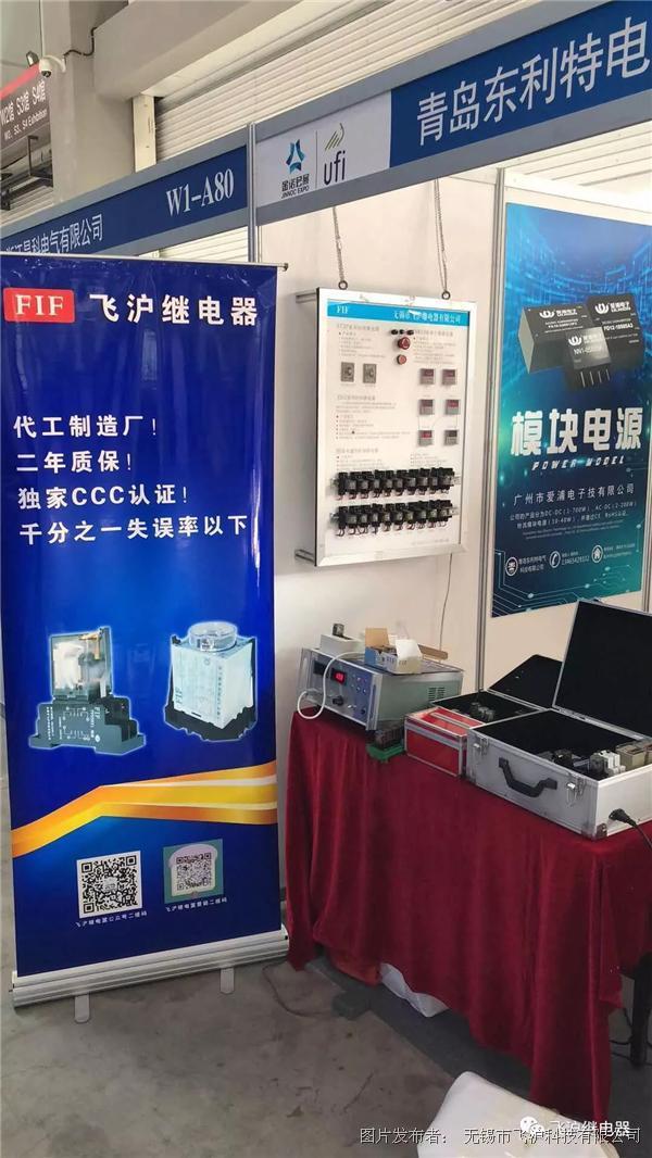 飞沪继电器邀您参观青岛国际机床展览会
