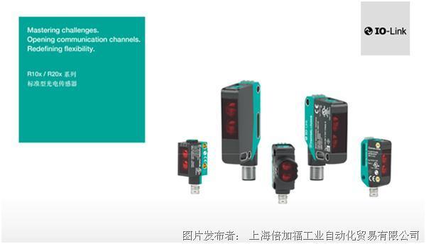 新品发布 | 倍加福智能光电传感器家族,迎来R20x新生系列
