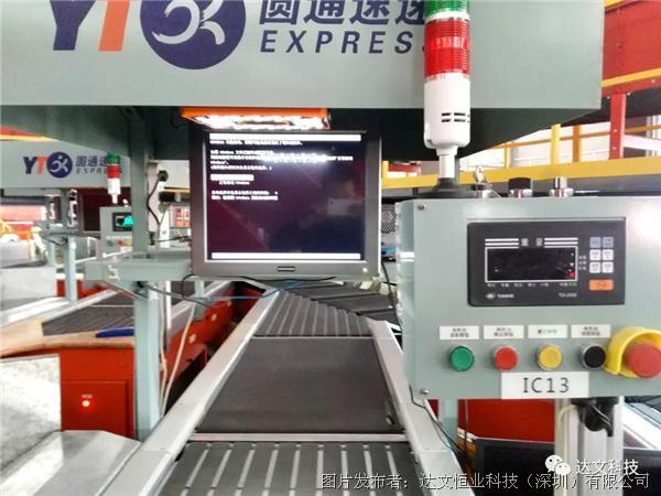 圆通物流采用达文工业平板电脑,精准完成了快件在分拣前的数据采集工作