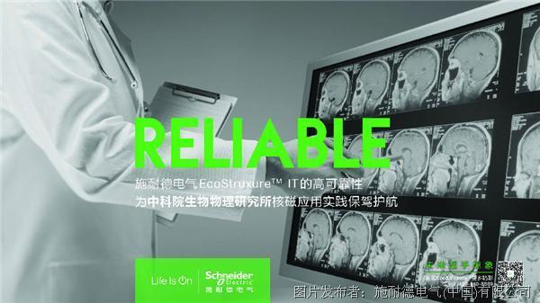 施耐德电气护航中国首台9.4T核磁共振成像系统稳定运行