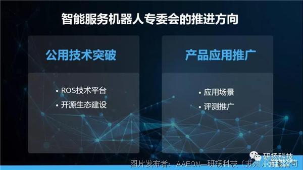 研扬科技成为首批智能服务机器人专委会成员