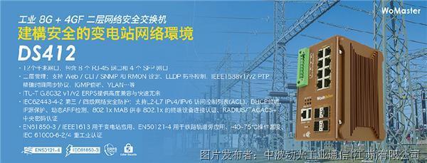 DS412 建构安全的变电站环境