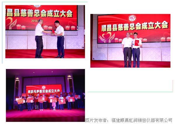 顺昌县慈善总会正式成立 虹润当选为慈善总会会长