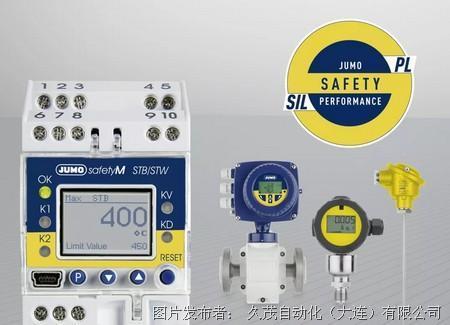 JUMO Safety Performance  久茂功能安全新品牌