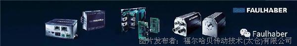 Faulhaber将携最新产品亮相中国国际机电产品博览会