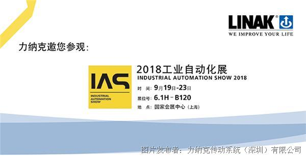 力纳克诚邀您参观2018年工业兴发娱乐展(IAS)