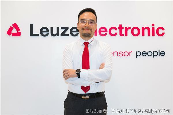 德國勞易測電子:在中國,為中國,不一樣的12年