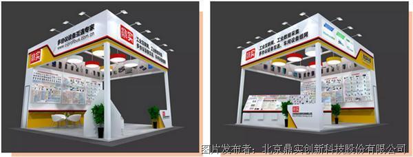 火热金秋,鼎实与您相约2018中国国际工业博览会!