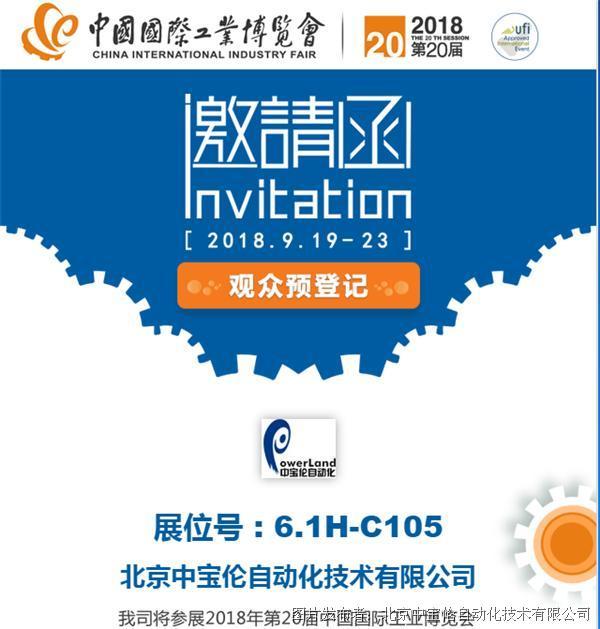 誠邀業界同仁參加2018上海中國國際工業博覽會