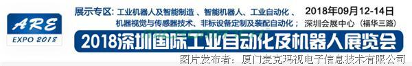 【展讯】麦克玛视精彩亮相深圳国际工业自动化及机器人展