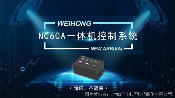 落幕的2018家具博覽會 不落幕的NC60A一體機控制系統