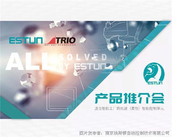 誠摯邀請︱埃斯頓自動化&TRIO(英國)新產品推介會
