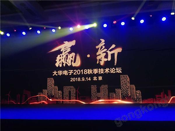 """大华电子2018年""""赢●新""""秋季技术论坛成功举办"""