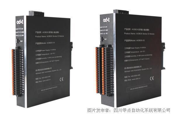 零点新产品一体化IO——AIOBOX