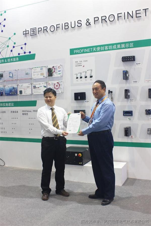 迈信电气与PI-China联合发布国内首台PROFINET总线伺服