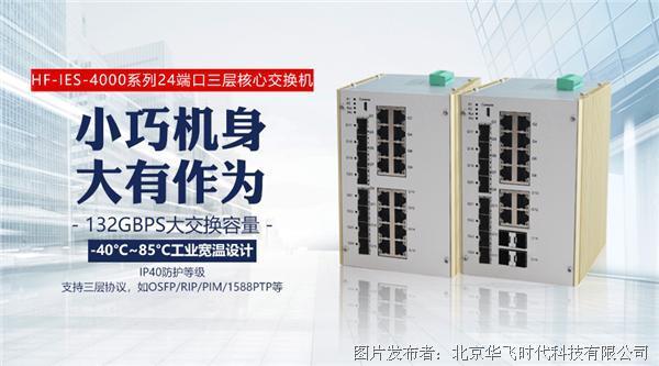 HF-IES-4000系列24端口三层核心交换机 - 小巧机身 大有作为