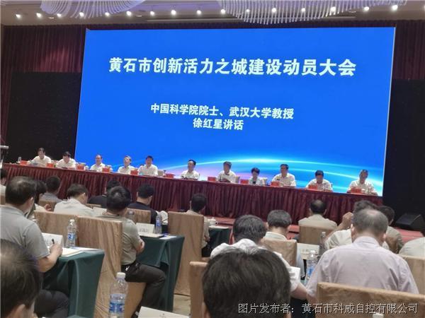 恭贺科威公司总经理龚云生先生荣获黄石市科技创新工作突出个人称号!