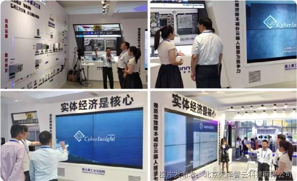 富士康工業互聯網攜手天澤智云 打造智能的FMCS