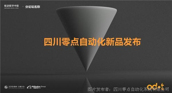 """四川零点携手""""2018杭州•云栖大会""""与""""全球自动化和制造主题峰会"""""""