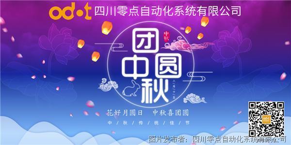 四川零点自动化系统有限公司祝大家:中秋节快乐!