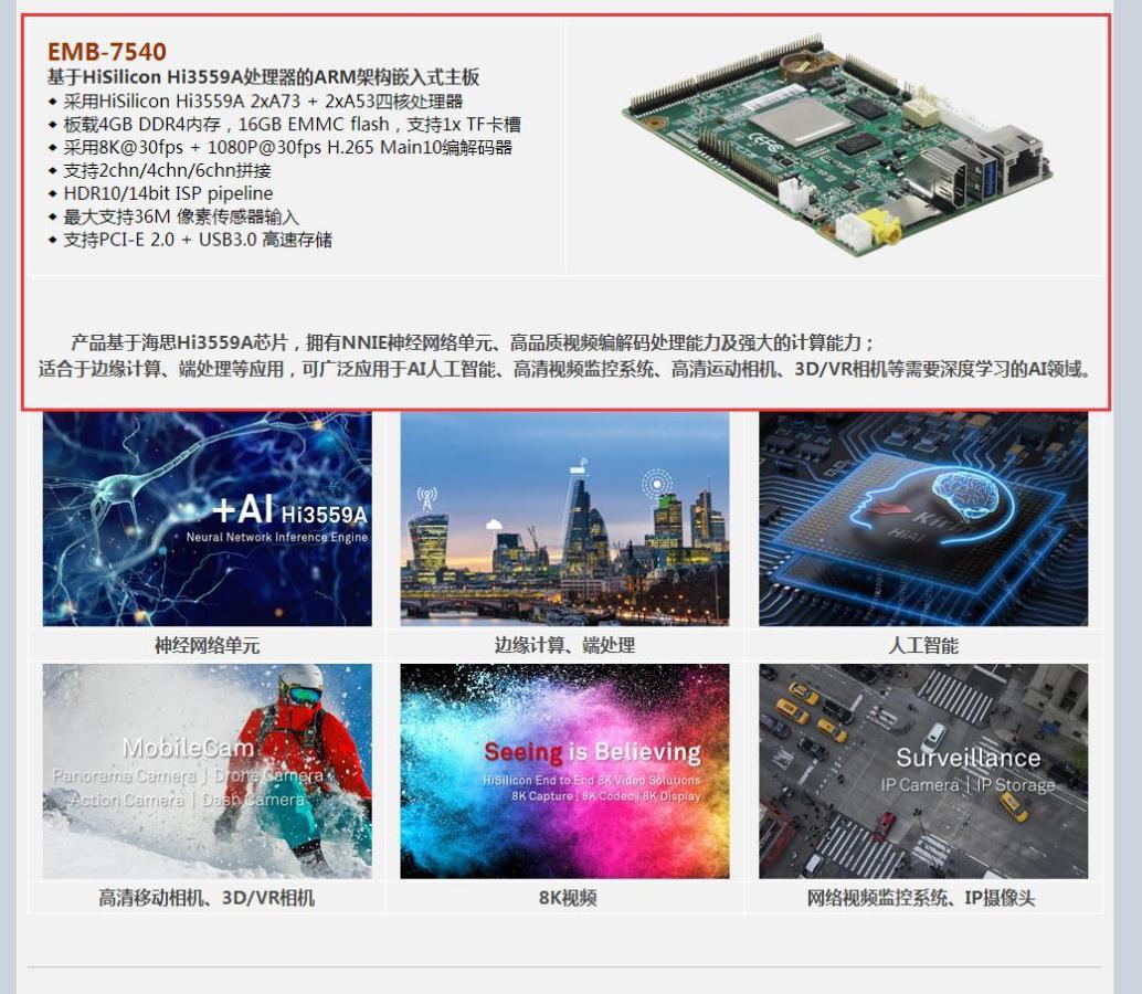 智博会:为经济赋能,为生活添彩 ——智能嵌入式硬件商持续发力