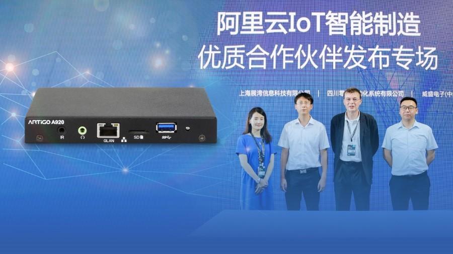 威盛与阿里云IoT合作之AIoT网关系统于云栖大会举行产品发布仪式!