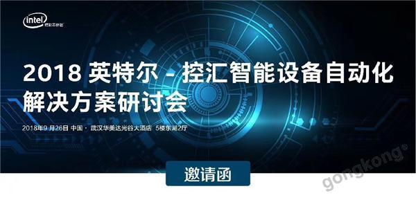 控匯智能攜手2018英特爾設備自動化解決方案研討會