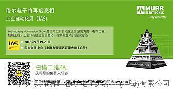 穆爾電子將再度亮相中國國際工業博覽會