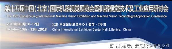 超恩科技與您相約2018第十五屆中國(北京)國際機器視覺展覽會