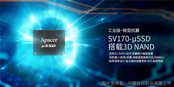 宇瞻科技發表微型抗震SV170-µSSD搭載3D NAND