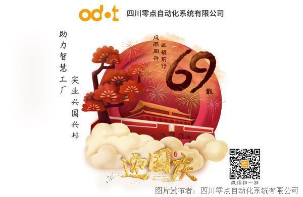 四川零点自动化系统有限公司祝大家:国庆节快乐!